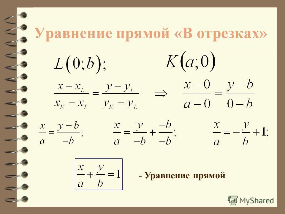 Уравнение прямой «В отрезках» L K 2 4 6 8