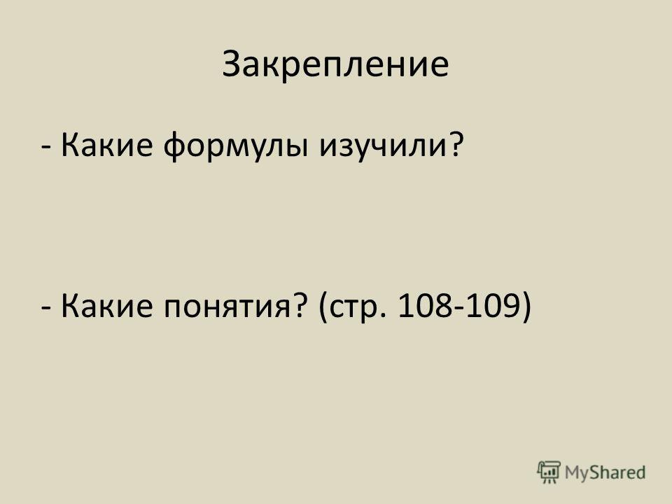 Закрепление - Какие формулы изучили? - Какие понятия? (стр. 108-109)