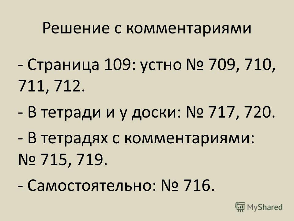 Решение с комментариями - Страница 109: устно 709, 710, 711, 712. - В тетради и у доски: 717, 720. - В тетрадях с комментариями: 715, 719. - Самостоятельно: 716.