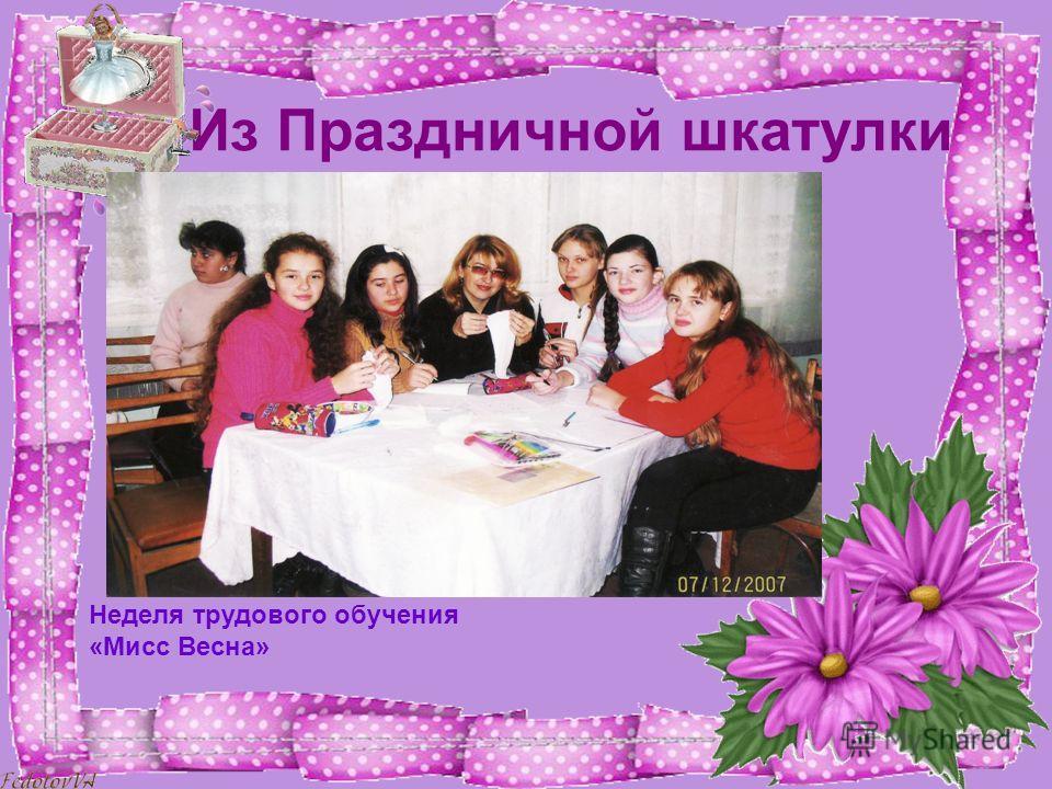 Из Праздничной шкатулки Неделя трудового обучения «Мисс Весна»