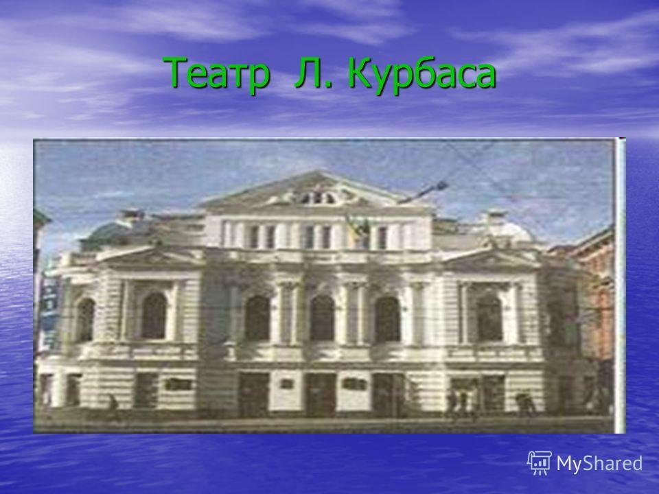 Театр Л. Курбаса