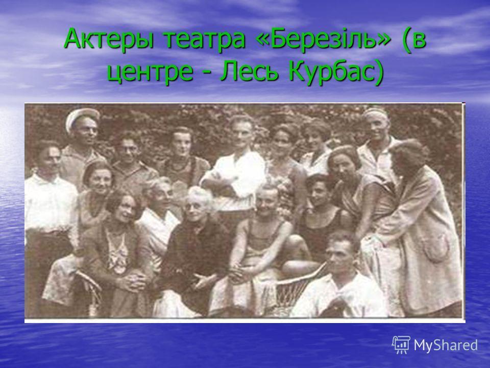 Актеры театра «Березіль» (в центре - Лесь Курбас)
