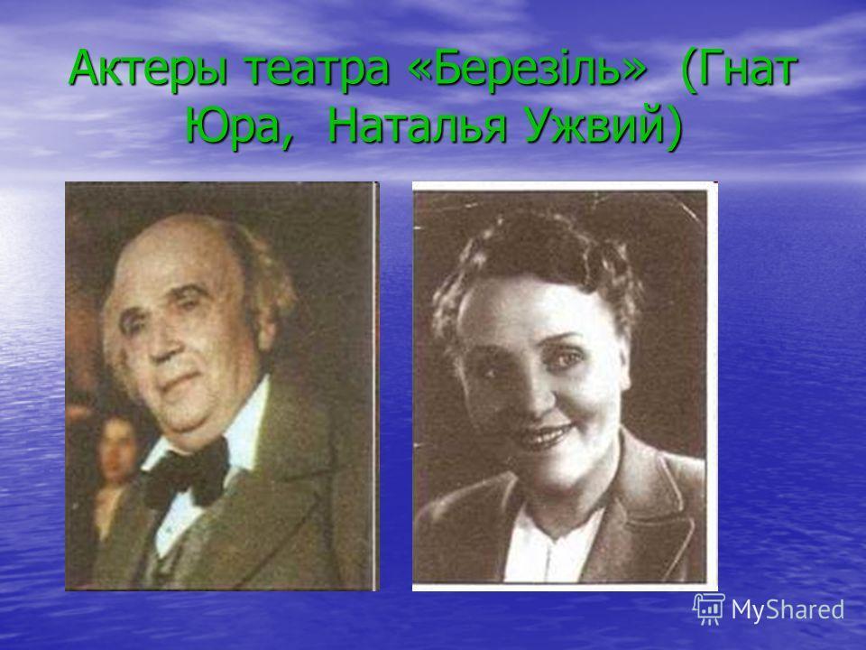 Актеры театра «Березіль» (Гнат Юра, Наталья Ужвий)