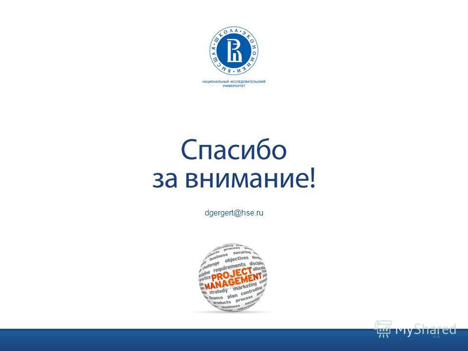 dgergert@hse.ru 11