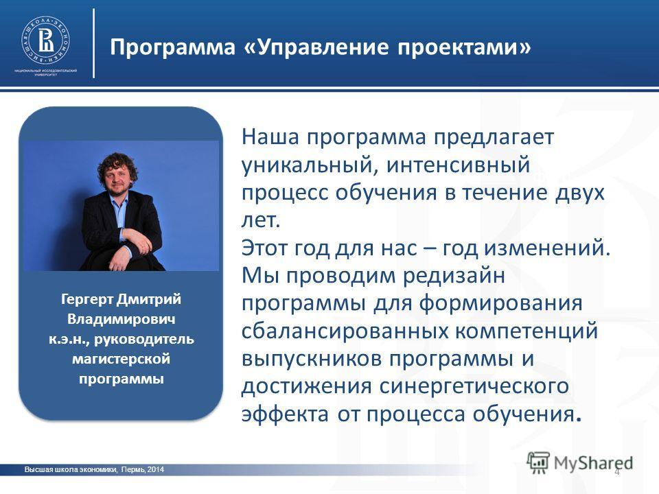 Высшая школа экономики, Пермь, 2014 Программа «Управление проектами» фото Наша программа предлагает уникальный, интенсивный процесс обучения в течение двух лет. Этот год для нас – год изменений. Мы проводим редизайн программы для формирования сбаланс