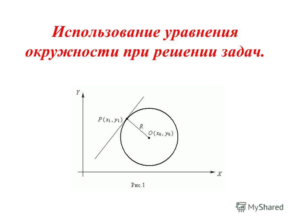 Использование уравнения окружности при решении задач.