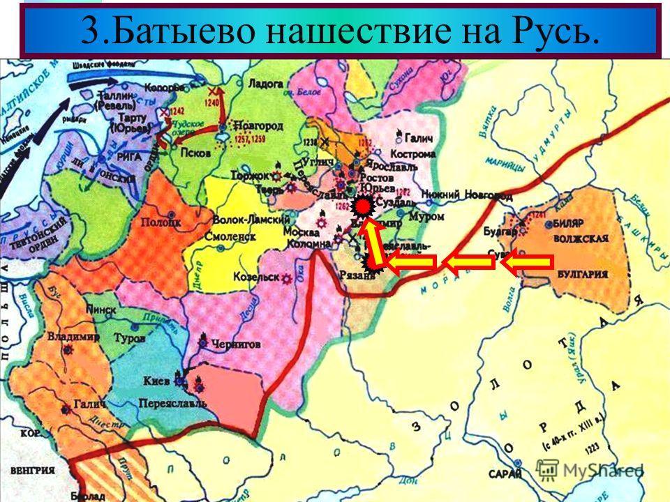Меню 3.Батыево нашествие на Русь.