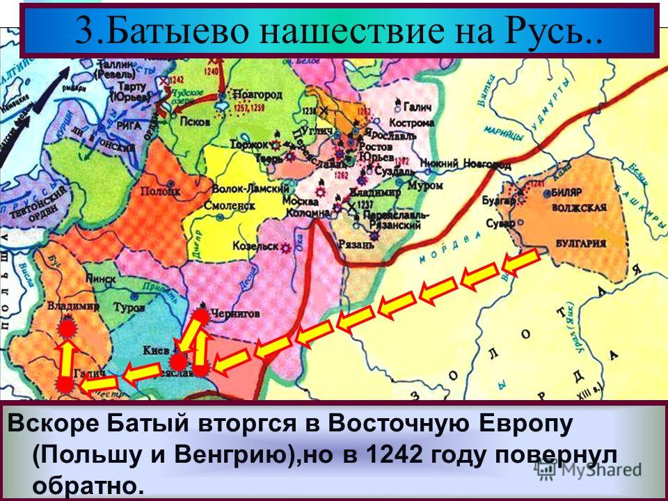 Батыево нашествие на Русь..