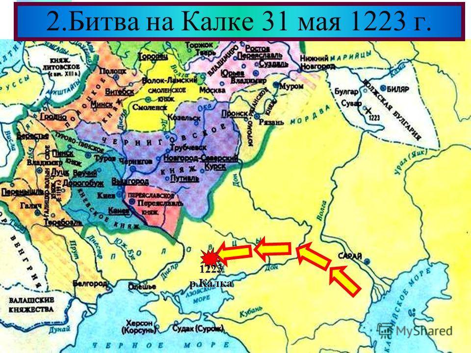 Меню 2.Битва на Калке 31 мая 1223 г. 1223р.Калка