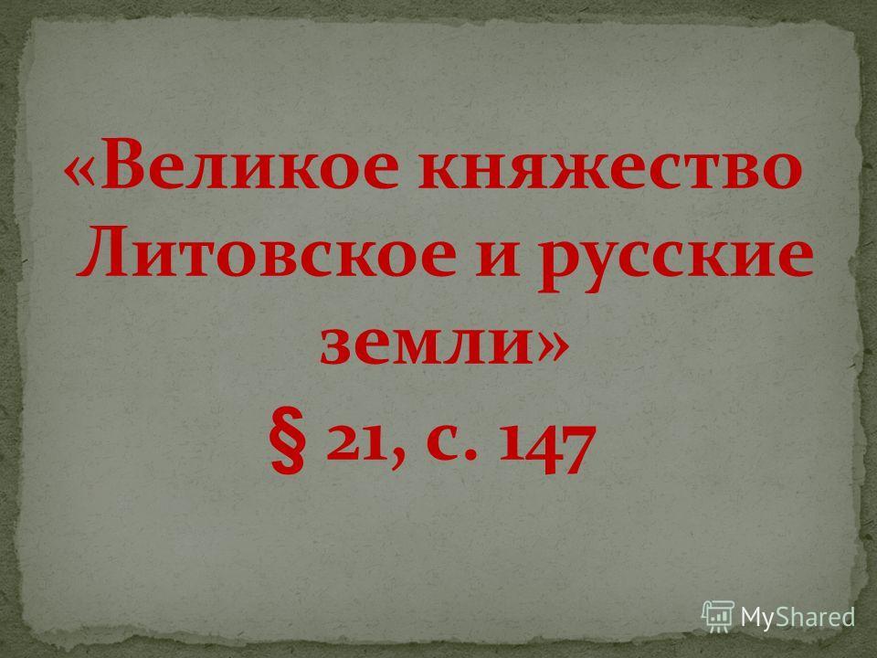 «Великое княжество Литовское и русские земли» § 21, с. 147