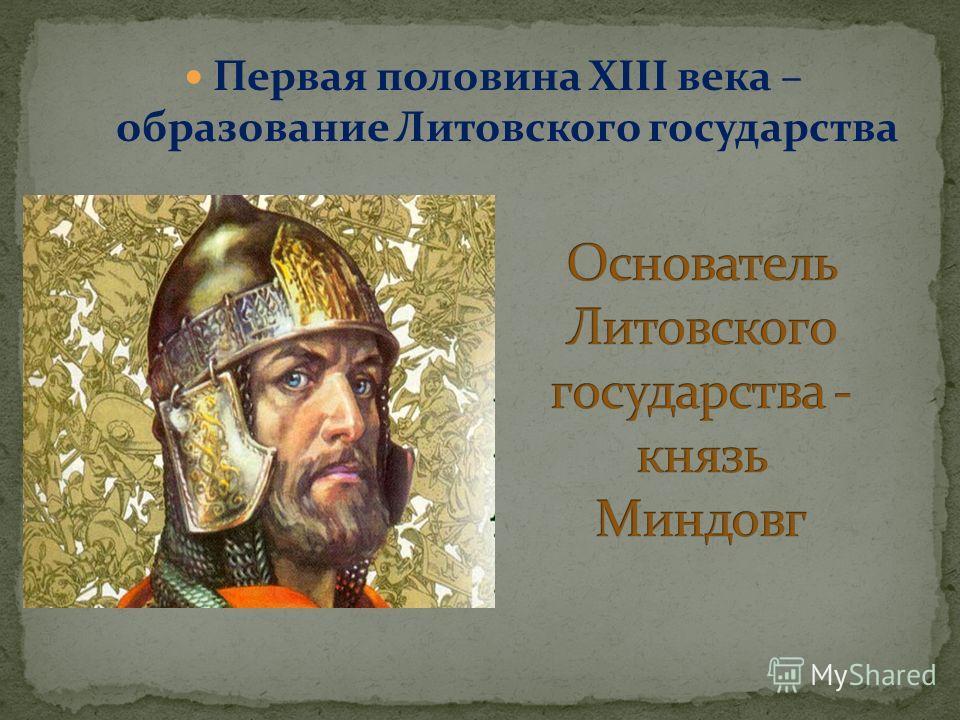 Первая половина XIII века – образование Литовского государства