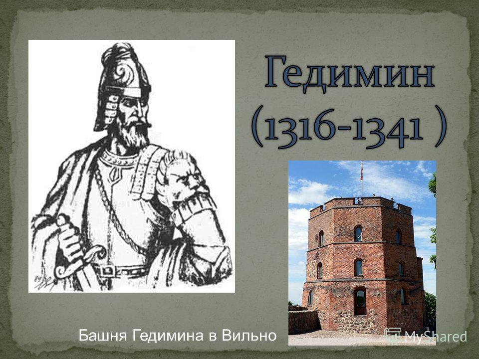Башня Гедимина в Вильно