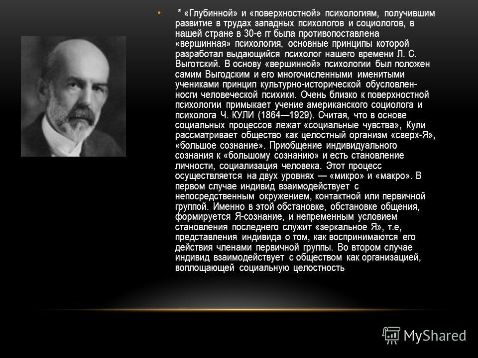 * «Глубинной» и «поверхностной» психологиям, получившим развитие в трудах западных психологов и социологов, в нашей стране в 30-е гг была противопоставлена «вершинная» психология, основные принципы которой разработал выдающийся психолог нашего времен