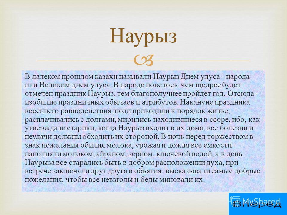 Праздник Наурыз - один из самых древних праздников на Земле. Он отмечается уже более пяти тысяч лет как праздник весны и обновления природы многими народами Средней Азии, а по некоторым данным - и у восточных славян. Введение