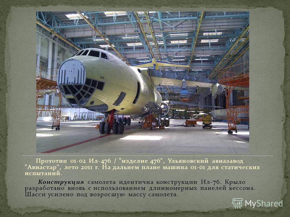 Прототип 01-02 Ил-476 /