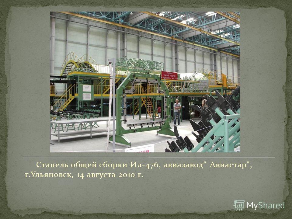 Стапель общей сборки Ил-476, авиазавод Авиастар, г.Ульяновск, 14 августа 2010 г.