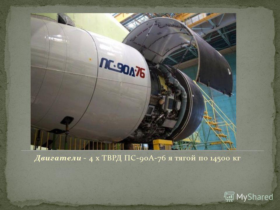 Двигатели - 4 х ТВРД ПС-90А-76 я тягой по 14500 кг