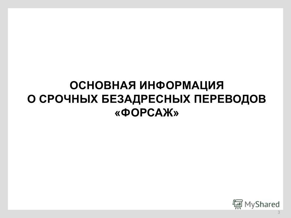 3 ОСНОВНАЯ ИНФОРМАЦИЯ О СРОЧНЫХ БЕЗАДРЕСНЫХ ПЕРЕВОДОВ «ФОРСАЖ»