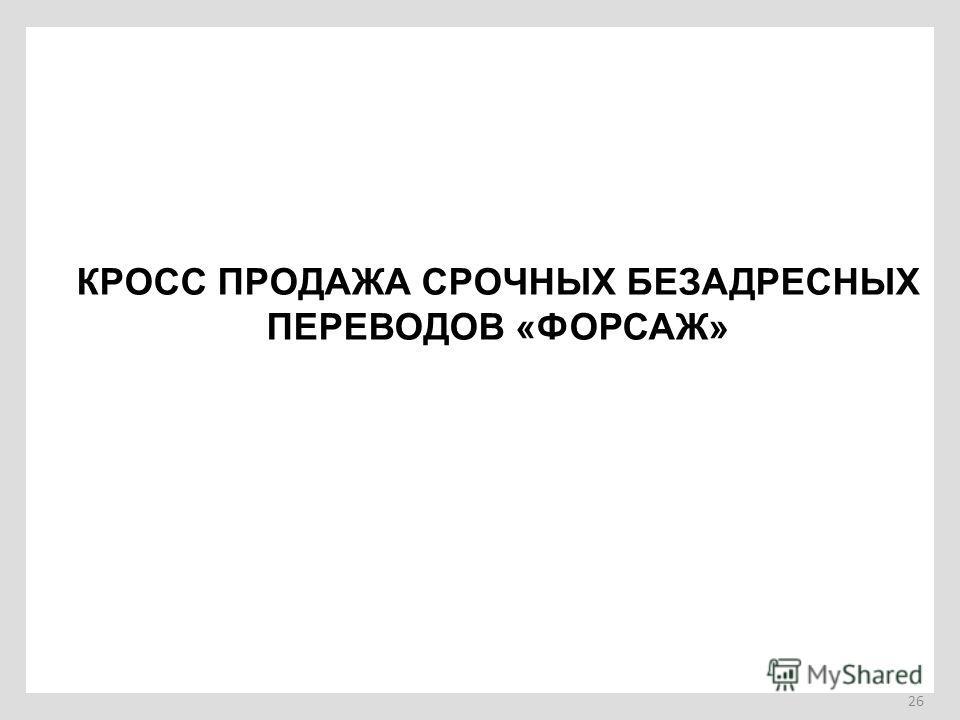26 КРОСС ПРОДАЖА СРОЧНЫХ БЕЗАДРЕСНЫХ ПЕРЕВОДОВ «ФОРСАЖ»