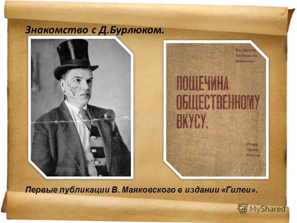 Знакомство с Д.Бурлюком. Первые публикации В. Маяковского в издании «Гилеи».