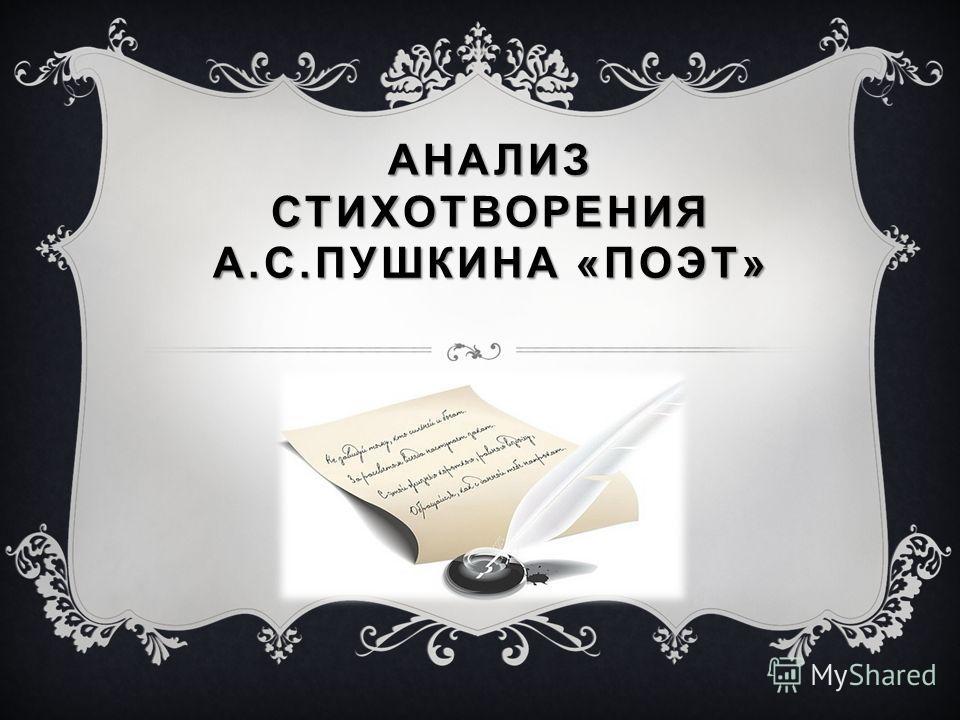 АНАЛИЗ СТИХОТВОРЕНИЯ А.С.ПУШКИНА «ПОЭТ»