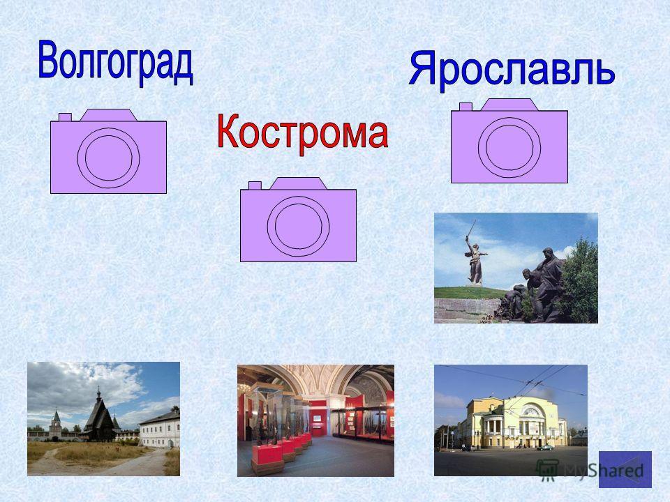 задание про города россии