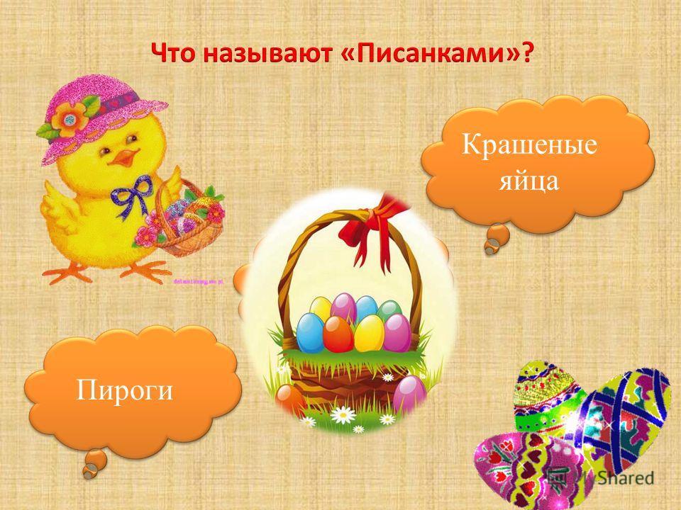Пироги Куличи Крашеные яйца Крашеные яйца