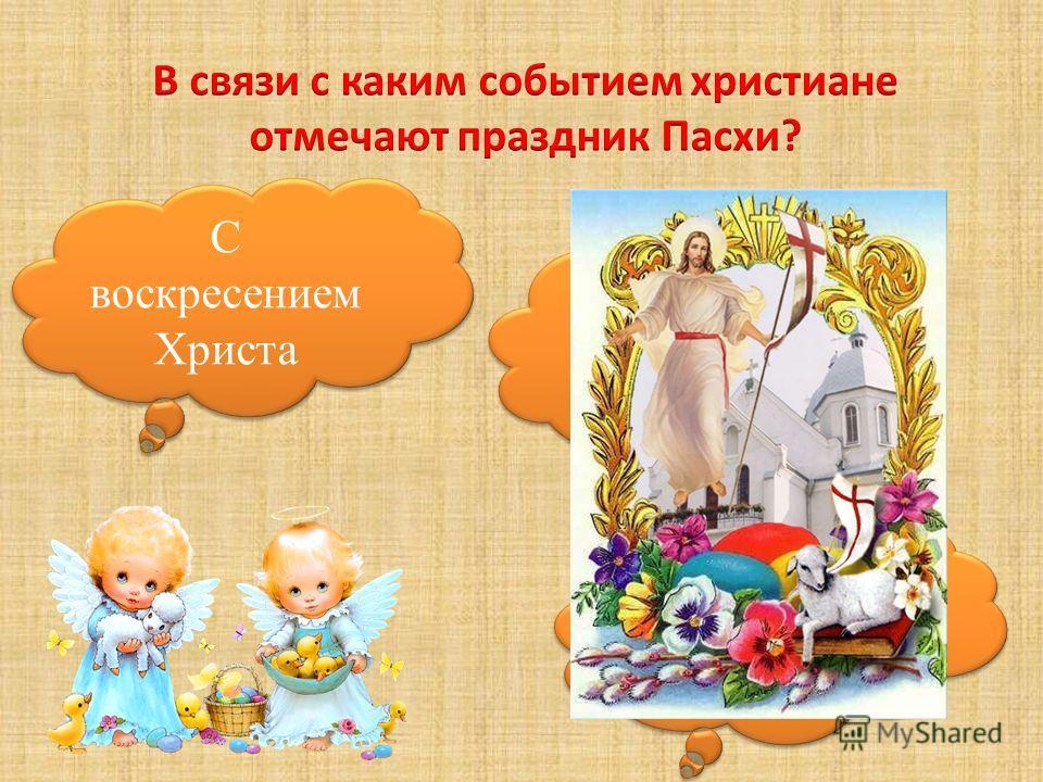 С началом жатвы С воскресением Христа С окончанием зимы