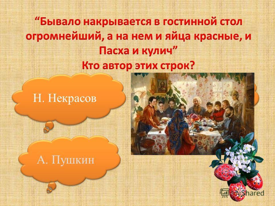А. Пушкин Н. Некрасов С. Есенин