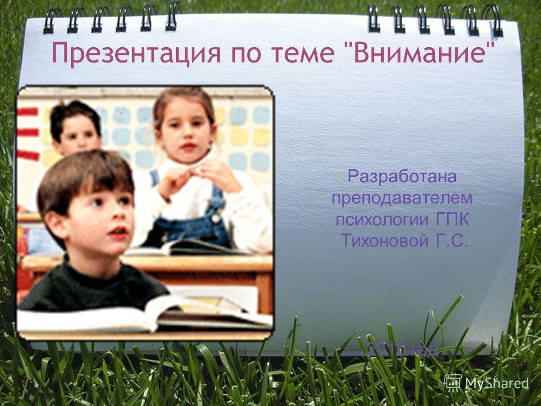 Презентация по теме Внимание Разработана преподавателем психологии ГПК Тихоновой Г.С. 2010 год