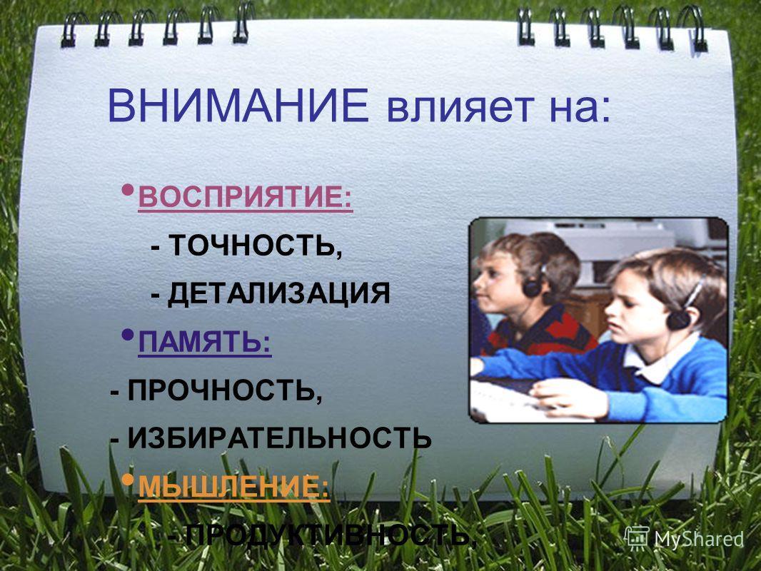 Внимание В Психологии Презентация Скачать