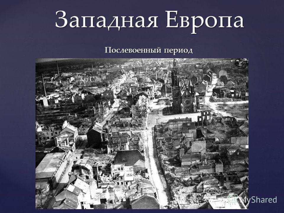 { Западная Европа Послевоенный период