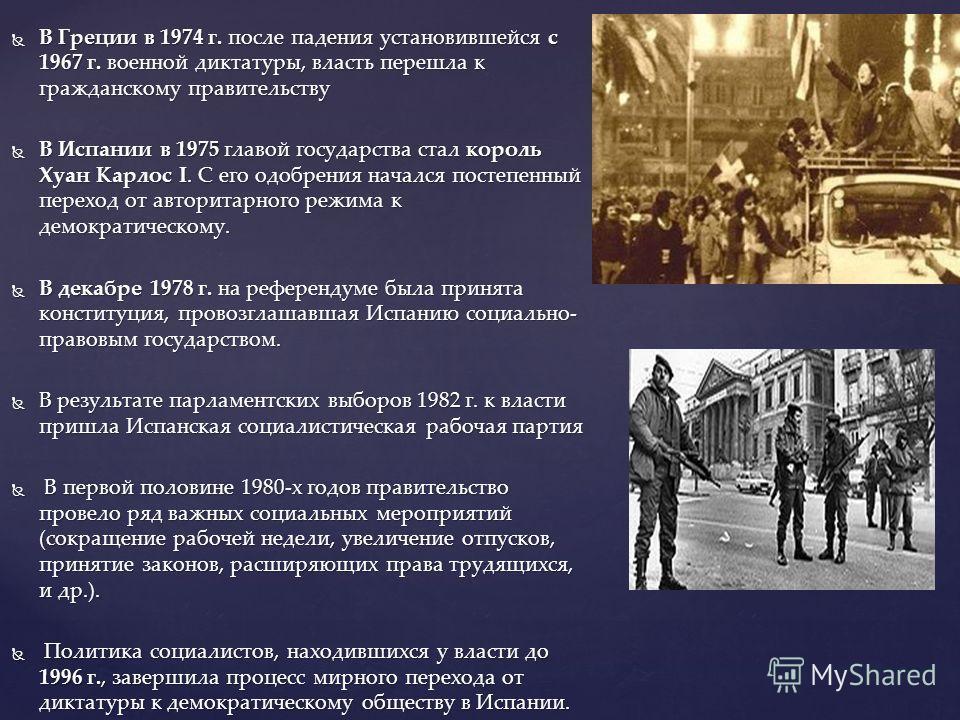 В Греции в 1974 г. после падения установившейся с 1967 г. военной диктатуры, власть перешла к гражданскому правительству В Греции в 1974 г. после падения установившейся с 1967 г. военной диктатуры, власть перешла к гражданскому правительству В Испани