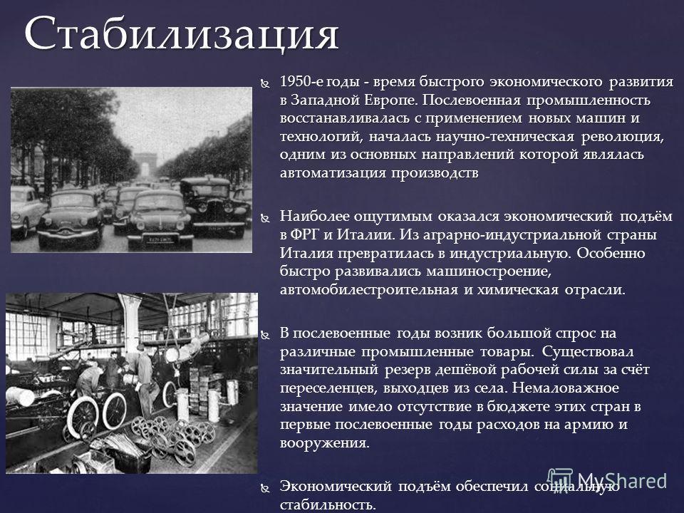 1950-е годы - время быстрого экономического развития в Западной Европе. Послевоенная промышленность восстанавливалась с применением новых машин и технологий, началась научно-техническая революция, одним из основных направлений которой являлась автома