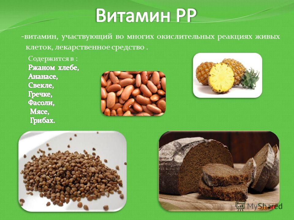 -витамин, участвующий во многих окислительных реакциях живых клеток, лекарственное средство.