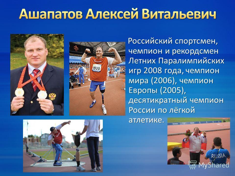 Российский спортсмен, чемпион и рекордсмен Летних Паралимпийских игр 2008 года, чемпион мира (2006), чемпион Европы (2005), десятикратный чемпион России по лёгкой атлетике. Российский спортсмен, чемпион и рекордсмен Летних Паралимпийских игр 2008 год