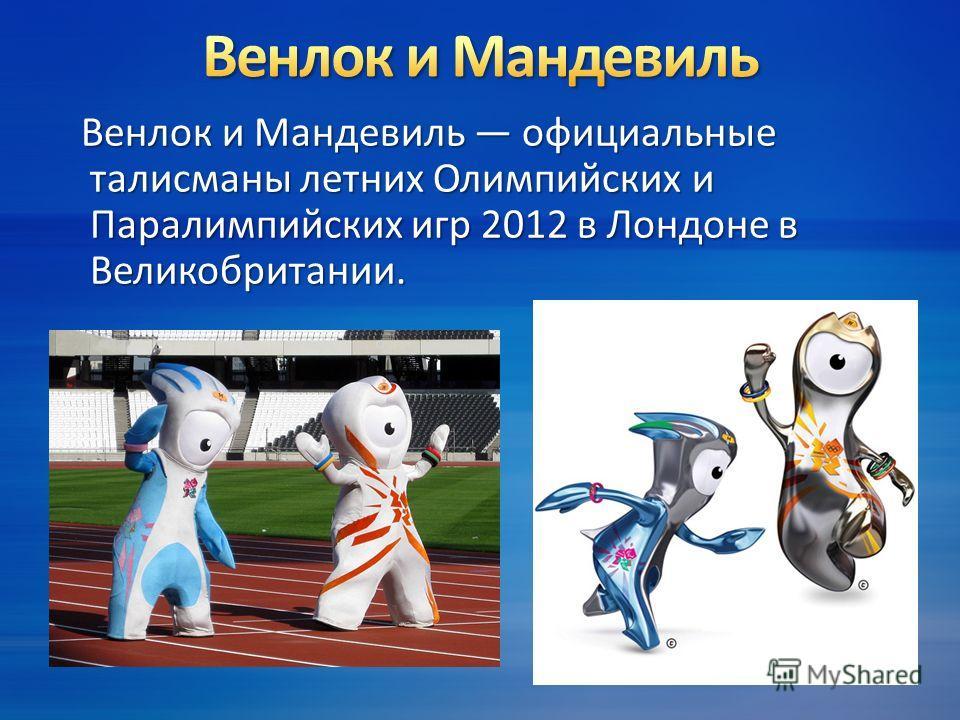 Венлок и Мандевиль официальные талисманы летних Олимпийских и Паралимпийских игр 2012 в Лондоне в Великобритании. Венлок и Мандевиль официальные талисманы летних Олимпийских и Паралимпийских игр 2012 в Лондоне в Великобритании.
