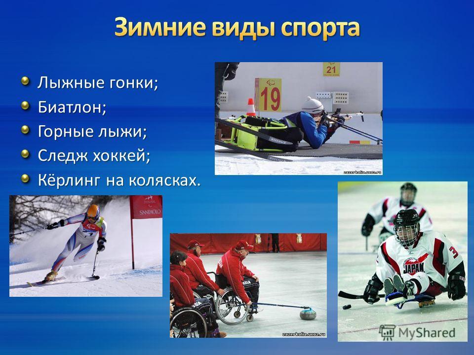Лыжные гонки; Биатлон; Горные лыжи; Следж хоккей; Кёрлинг на колясках.