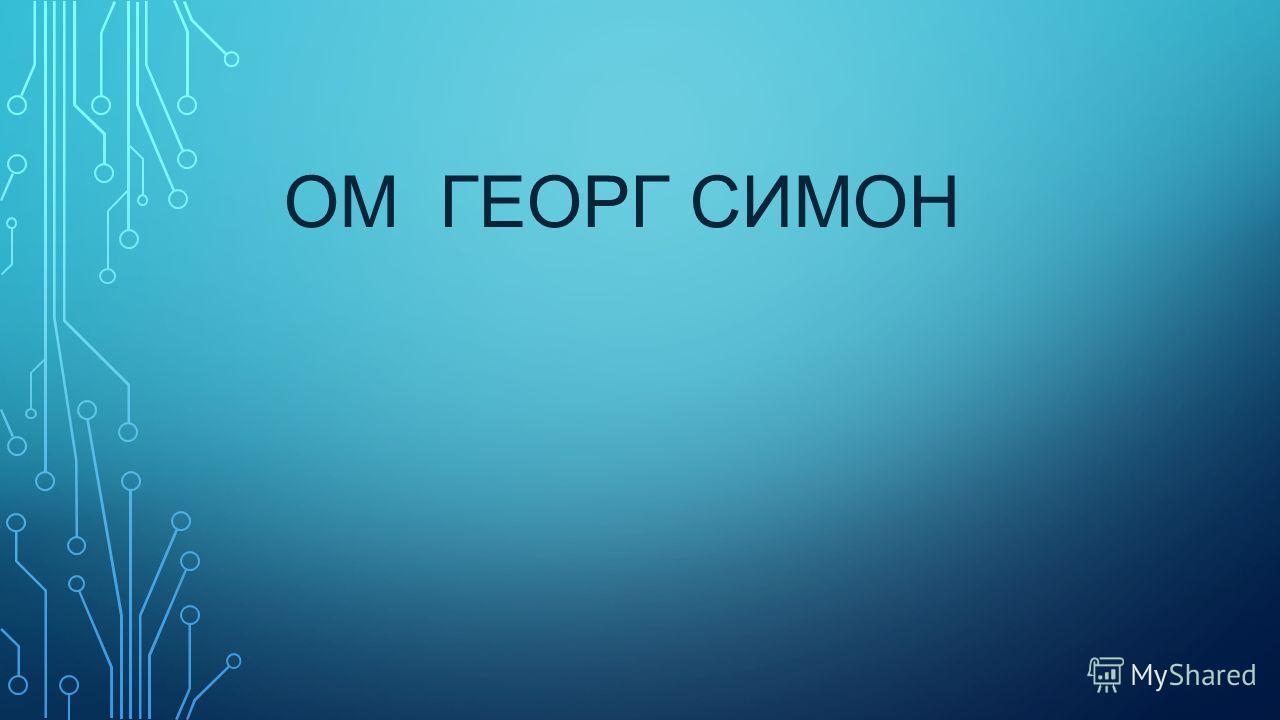 ОМ ГЕОРГ СИМОН