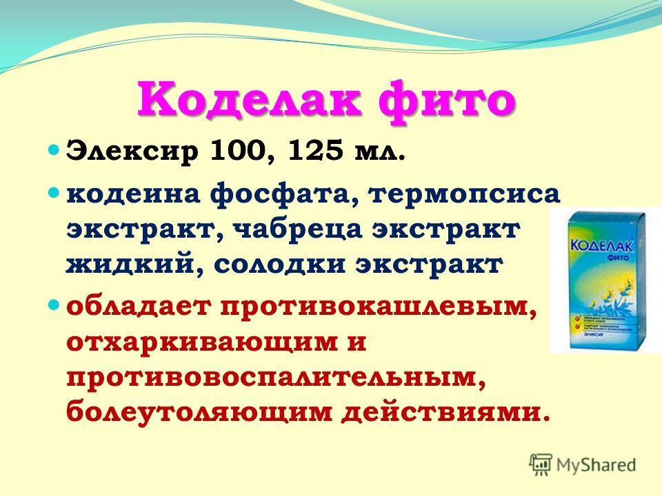 Коделак фито Элексир 100, 125 мл. кодеина фосфата, термопсиса экстракт, чабреца экстракт жидкий, солодки экстракт обладает противокашлевым, отхаркивающим и противовоспалительным, болеутоляющим действиями.