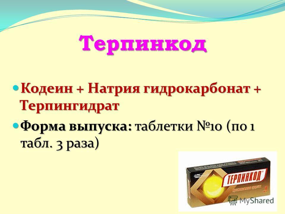 Терпинкод Кодеин + Натрия гидрокарбонат + Терпингидрат Кодеин + Натрия гидрокарбонат + Терпингидрат Форма выпуска: таблетки 10 (по 1 табл. 3 раза) Форма выпуска: таблетки 10 (по 1 табл. 3 раза)