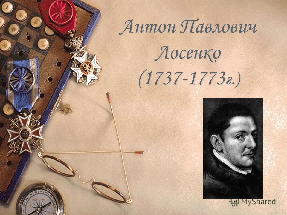 Антон Павлович Лосенко (1737-1773 г.)