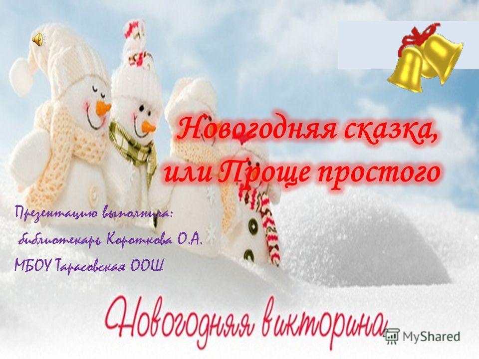 Презентацию выполнила: библиотекарь Короткова О.А. МБОУ Тарасовская ООШ