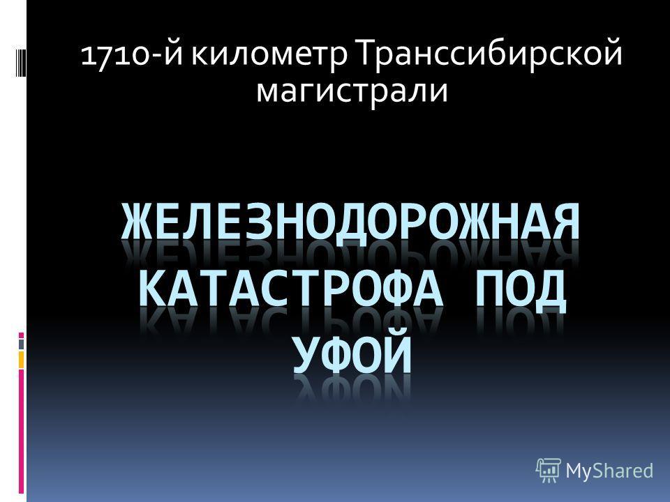 1710-й километр Транссибирской магистрали