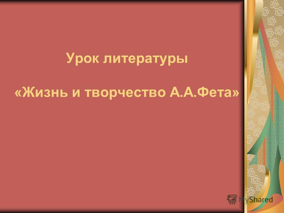 Урок литературы «Жизнь и творчество А.А.Фета»
