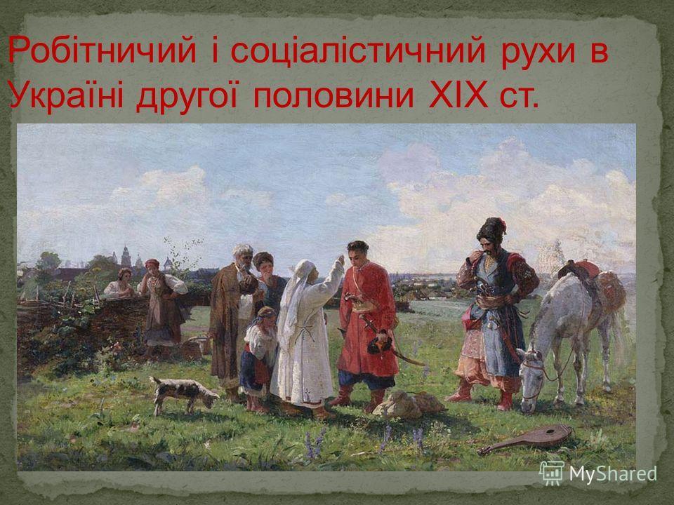 Робітничий і соціалістичний рухи в Україні другої половини XIX ст.