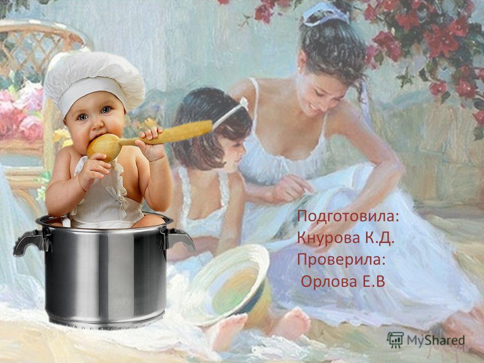Подготовила: Кнурова К.Д. Проверила: Орлова Е.В