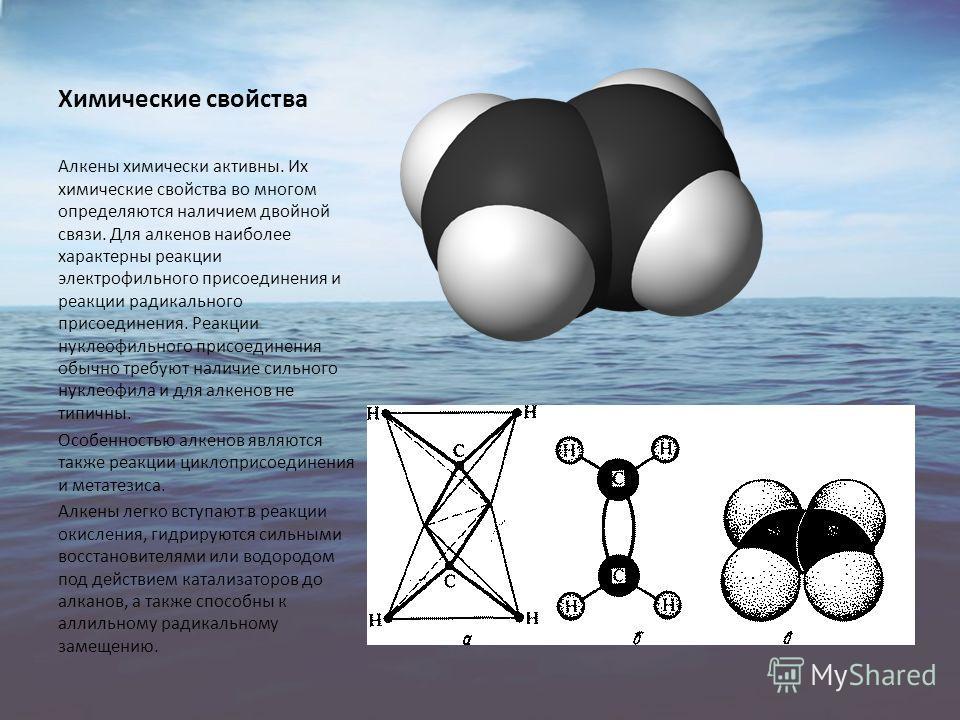 Химические свойства Алкены химически активны. Их химические свойства во многом определяются наличием двойной связи. Для алкенов наиболее характерны реакции электрофильного присоединения и реакции радикального присоединения. Реакции нуклеофильного при