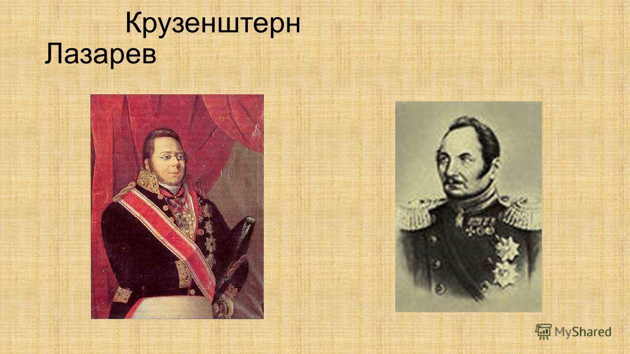 Крузенштерн Лазарев