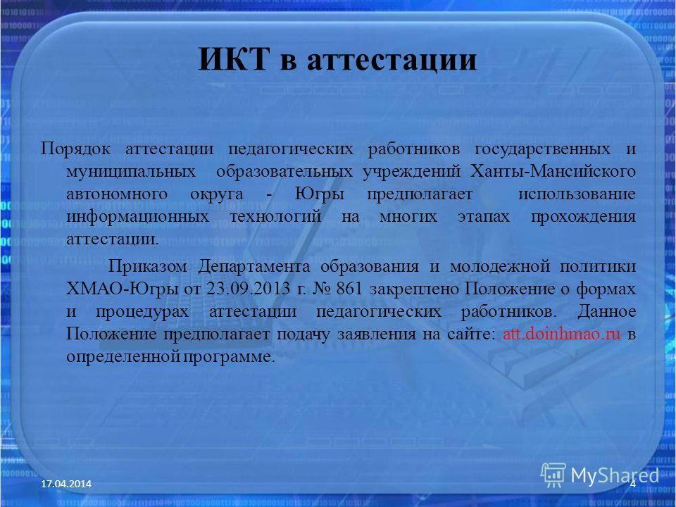 ИКТ в аттестации Порядок аттестации педагогических работников государственных и муниципальных образовательных учреждений Ханты-Мансийского автономного округа - Югры предполагает использование информационных технологий на многих этапах прохождения атт
